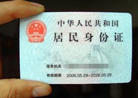 """长沙破获非法售卖身份证案 """"供应商""""竟是环卫工"""