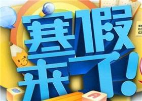 长沙发布中小学寒假通知 2月3日放假3月5日上课