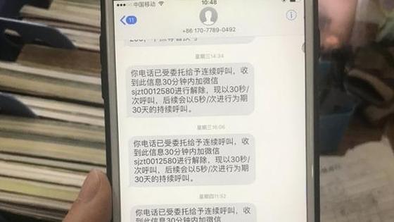男子日接上千个骚扰电话 想解除需支付1000元