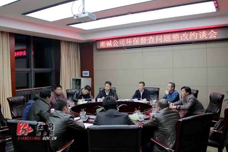 湘乡市领导就环保督查整改问题约谈湘碱公司负责人