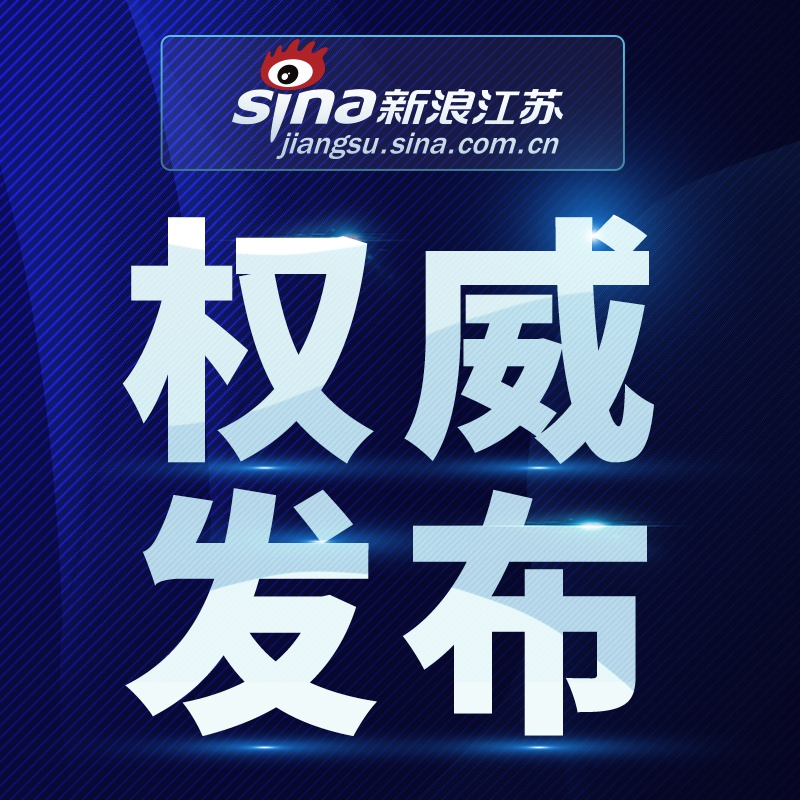 惠建林被任命为江苏省人民政府副省长