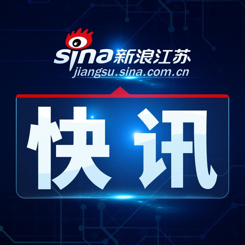 南京市政府公布一批人事任免