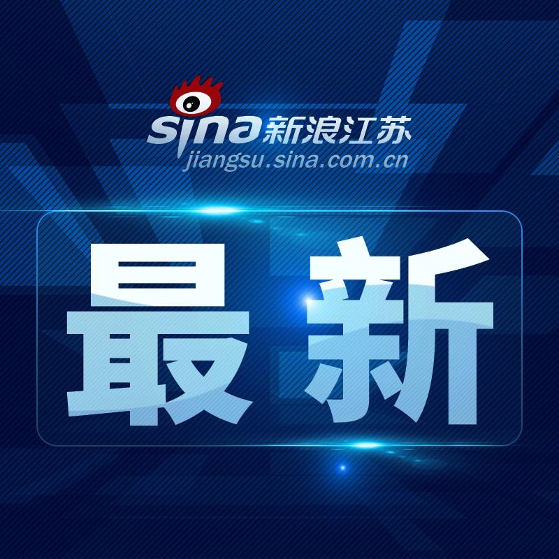 12月21日江苏无新增新冠肺炎确诊病例 无新增无症状感染者