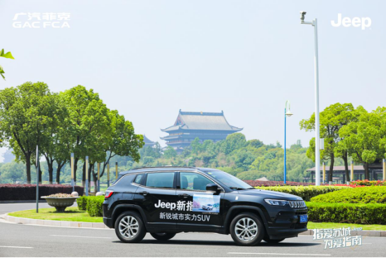 """""""指""""爱苏城,为爱指南,Jeep品质之旅"""