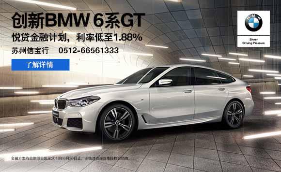 风范自成,开启弘美新境 创新BMW 6系GT