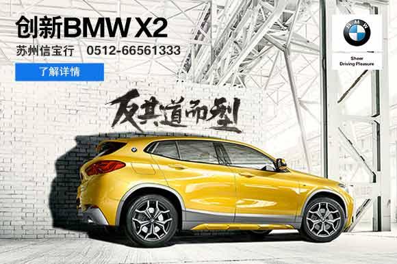 苏州信宝行 创新BMW X2