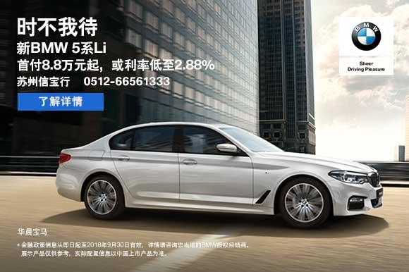 苏州信宝行 新BMW 5系Li
