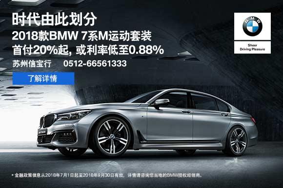 BMW 7系 甄选购车金融计划 时代由此划分