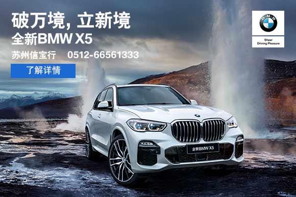 苏州信宝行 全新BMW X5