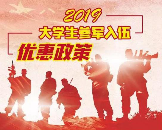 2019南京入伍参军报名通知发布 大学生参军政策优惠