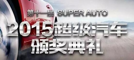 海马S5荣获2015超级汽车年度都市SUV