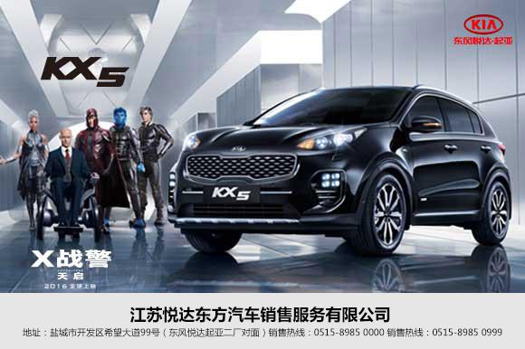 全新KX5 荣耀上市