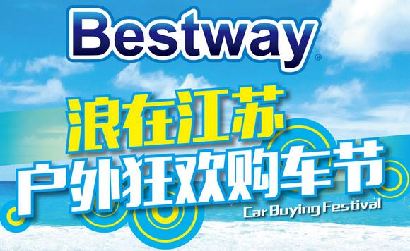 BestWay浪在江苏户外狂欢购车节