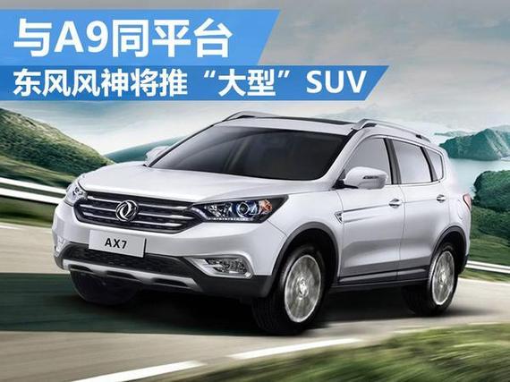 """东风风神将推""""大型""""SUV 与A9同平台"""
