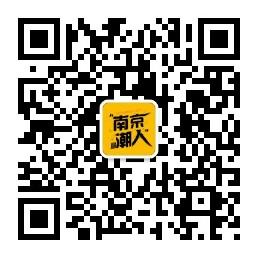 [扫码关注 南京最潮人]