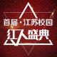 首届江苏校园红人盛典评选