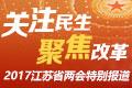2017江苏两会特别报道 今年要办好十项民生实事。