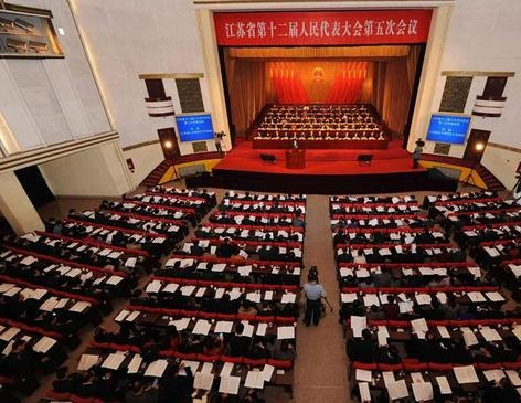 江苏省十二届人大五次会议举行第二次全体会议