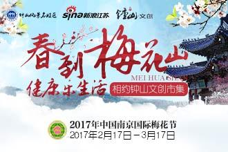 2017南京国际梅花节创意市集