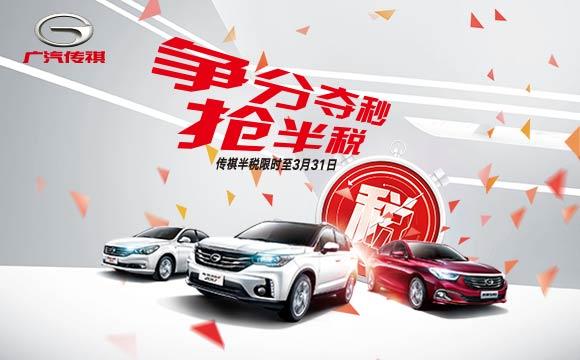 广汽传祺GS4 争分夺秒抢半税
