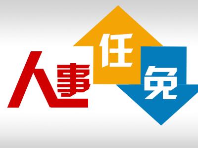 江苏省省管领导干部任职前公示 涉多所省属院校