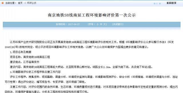 南京地铁S8南延线首次环评公示 线路全长2.1km