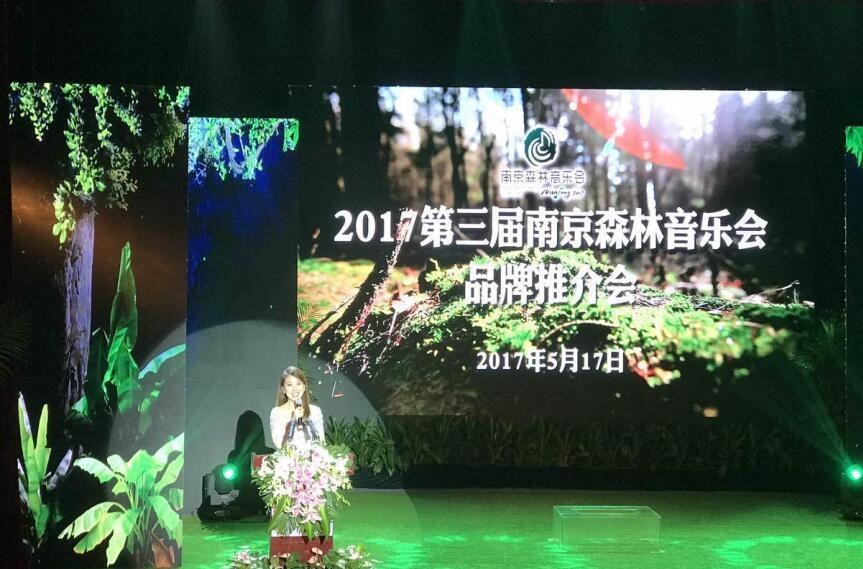 南京森林音乐会启动 首批演出阵容惊喜曝光
