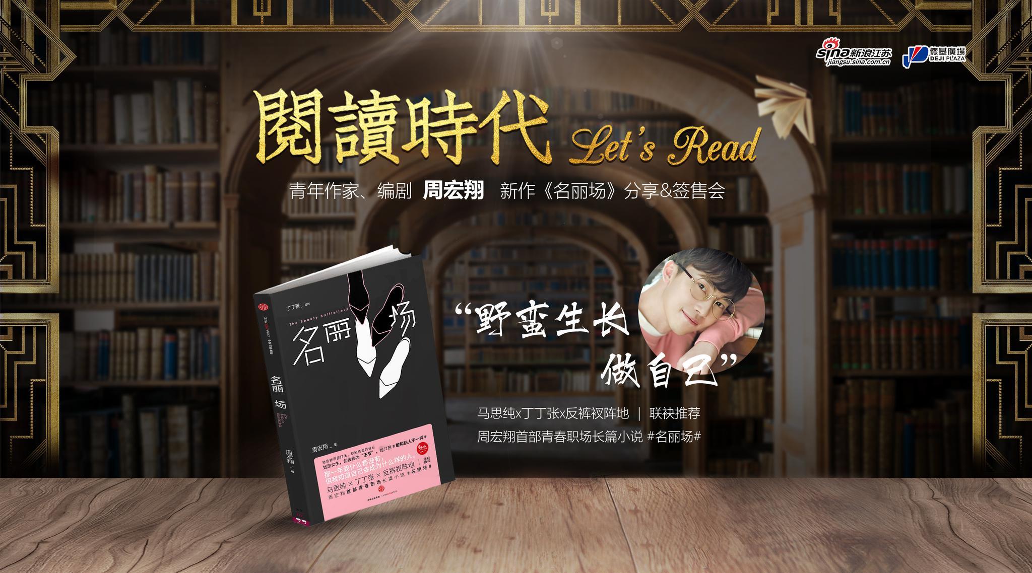 阅读时代即将开启 周宏翔携新作南京分享