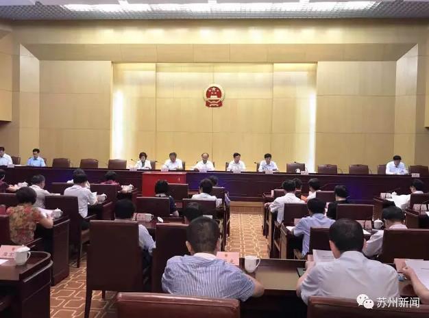 苏州第十六届人大常委会第五次会议召开 新任命一位挂职副市长