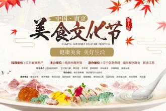 第十届中国•南京美食文化节