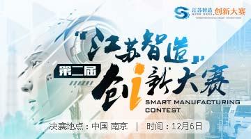 第二届江苏智造创新大赛
