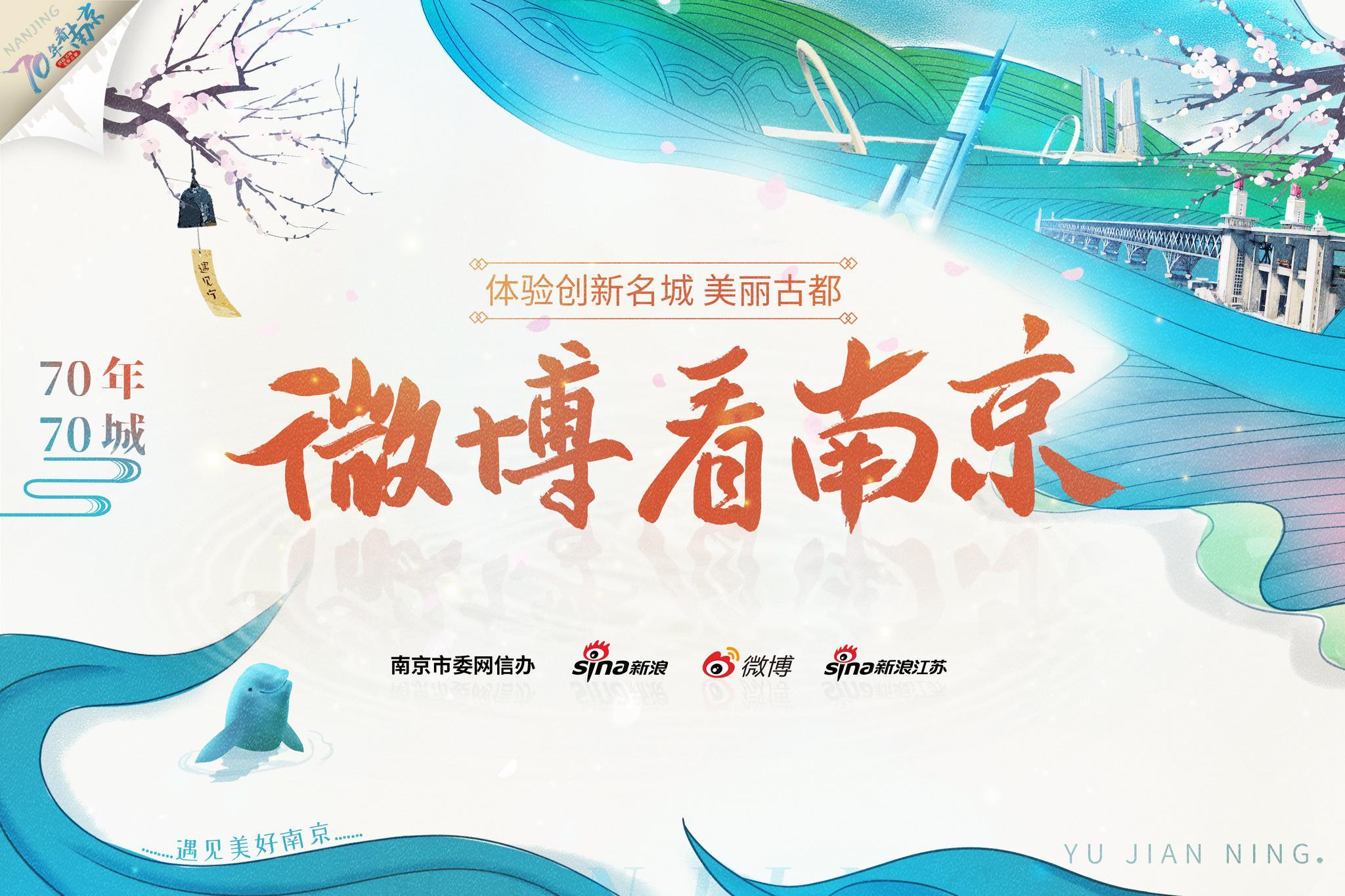 1.8亿网友微博看南京 来听听大V们的城市告白