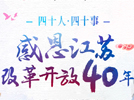四十人·四十事:感恩江苏改革开放40年,倾听他们的故事