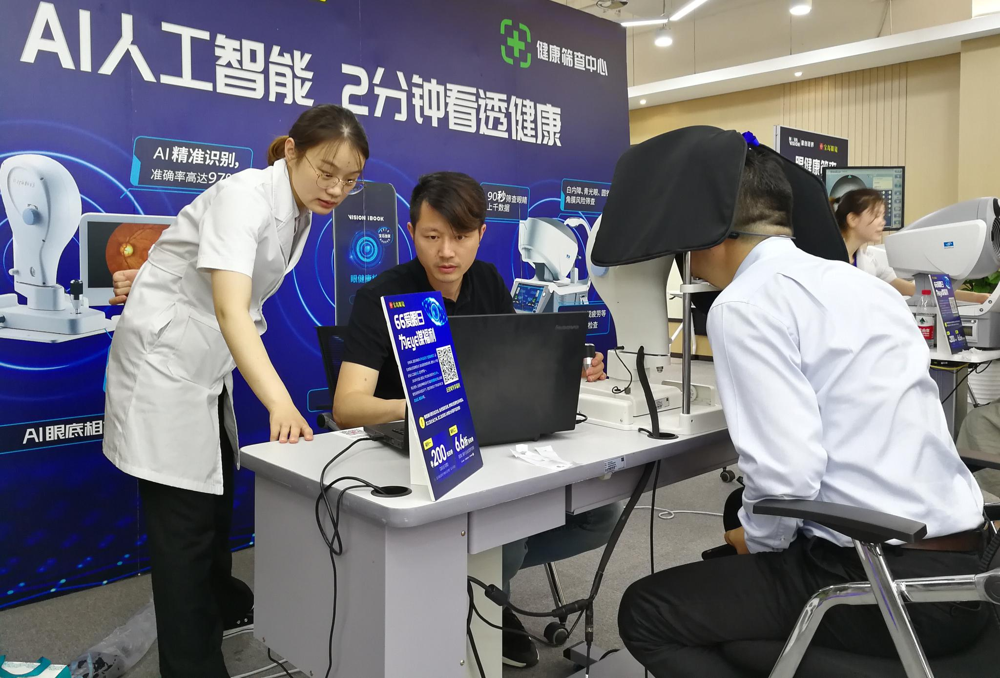 让视界充满爱 南京软件谷关爱IT人员眼睛健康