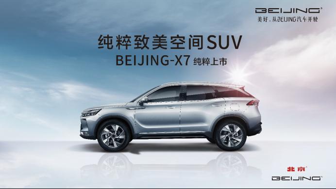 BEIJING-X7纯粹致美探索之旅抵达苏州