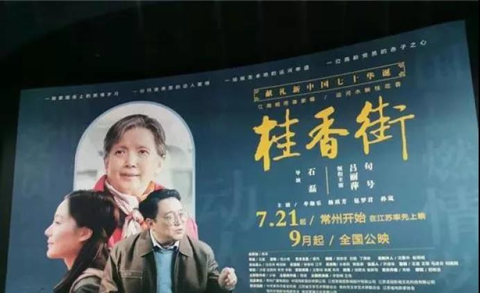 江苏这位市委书记为何专门为一部电影写观后感?
