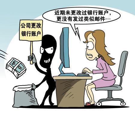 """两公司邮箱疑被入侵 海外客户百万汇款遭骗子""""截胡"""""""