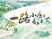 一路小康看江苏,江苏省乡村振兴成果巡礼。