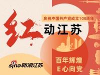百年辉煌,E心向党!挖掘江苏红色基因,献礼建党百年。