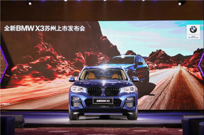 全新BMW X3苏州上市发布 39.98-58.58万