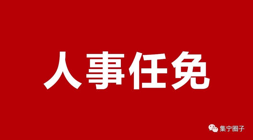 江苏省政府关于张晓伟等同志职务任免的通知