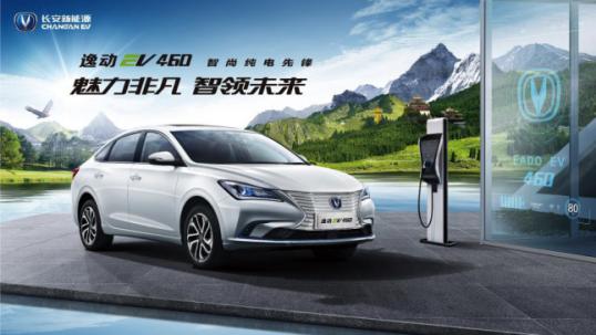 长安新能源—逸动EV460高调进军苏州市场