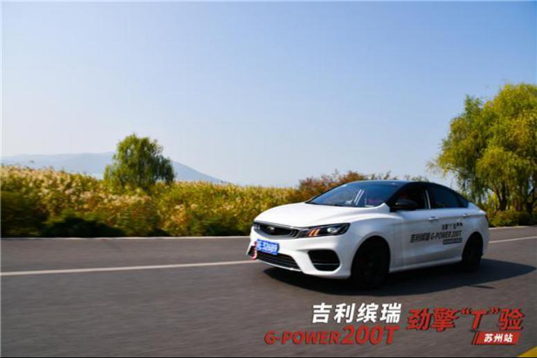 吉利缤瑞G-Power 200T动力体验营苏州站