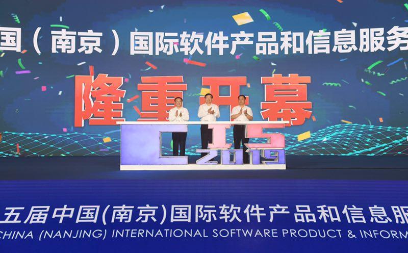 """""""数字经济、智慧未来"""" 第十五届中国(南京)国际软博会开幕"""