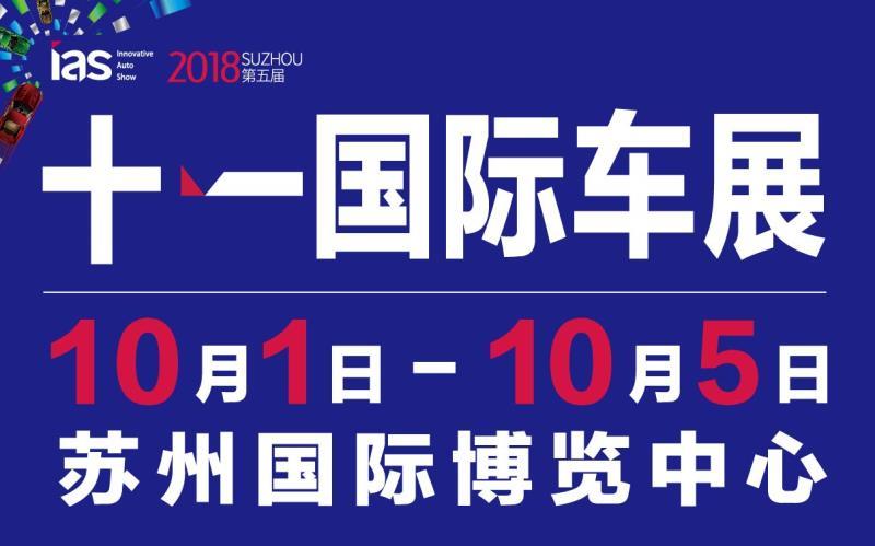 2018中国苏州国际汽车博览会,十一约定你!