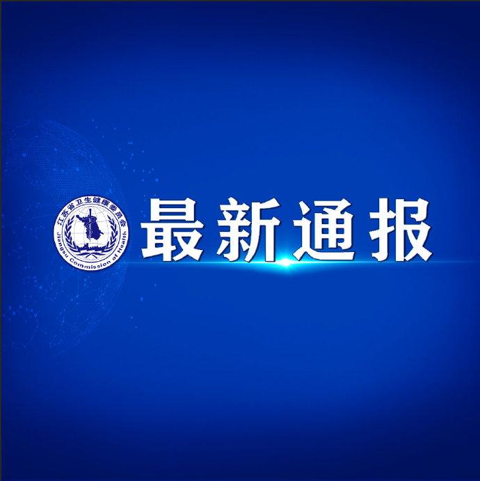 12月30日江苏无新增新冠肺炎确诊病例