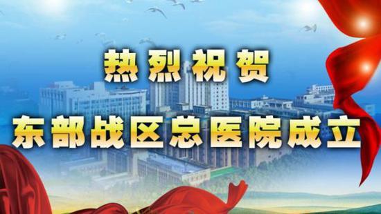 原南京军区总医院网站已经更名