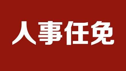 南京市市管干部任职前公示