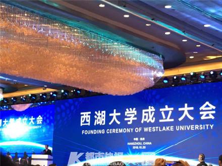 西湖大学成立 施一公:努力做中国高等教育改革探索者