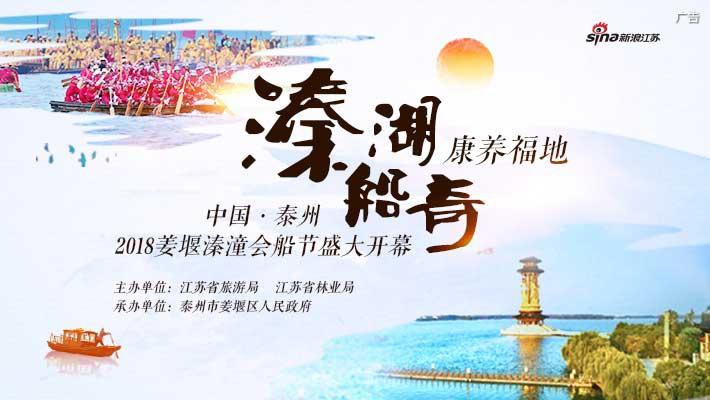 2018中国泰州姜堰溱潼会船节盛大开幕